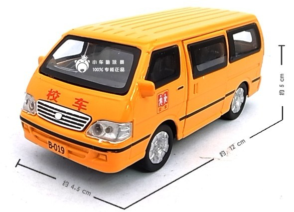 Medium Size Kids Yellow School Microbus Toy